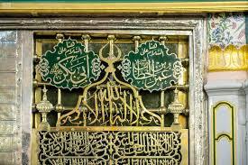 تقرير / الحجرة النبوية.. قبر الرسول المصطفى وصاحبيه أبو بكر وعمر وكالة  الأنباء السعودية