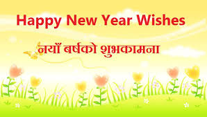 i new year messages new year images