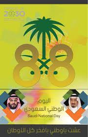 بنر اليوم الوطني 88 خلفيات لليوم الوطني السعودي 1440 مجلة رجيم