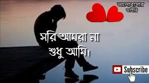 sad love shayari pic bengali لم يسبق له