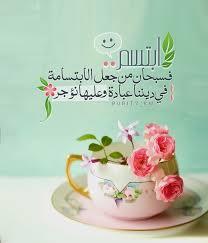 ابتسم فسبحآن من جعـ ـل آلآبتسآمة في د ي ن ن آ عـ ـبآد ة