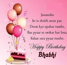 bhabhi ji mubarak ho aapko janamdin bhabhi birthday hindi wish