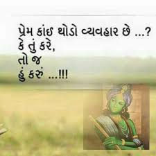 one line love quotes in gujarati hover me