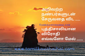 best fake friendship and brillient enemy quotes in tamil language