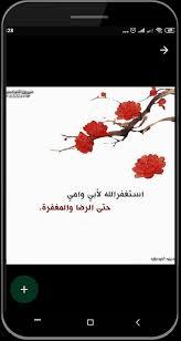 ادعية و خلفيات مصورة اسلامية Fur Android Apk Herunterladen