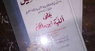 belajar syair cinta dari kitab alfiyah
