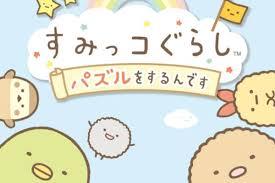 パズルゲーム「すみっコぐらし」レビュー感想 ほんわか可愛いキャラ収集パズルアプリ