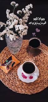 قهوة قهوتي ستاربوكس رواق روقان سنابات وقت القهوة مزاج صباح الخير صباحيات صور تصويري تصاميم كلمات خواطر بيسيات Good Morning Coffee V60 Coffee