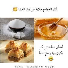 صور مضحكة جزائرية Photos Facebook