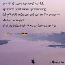 Prakhar Srivastava From Pratapgarh City, India   Shayari, Status, ...