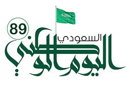 صور اليوم الوطني 89 واحتفال السعودية باليوم الوطني 2019