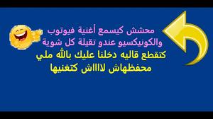 نكت مغربية مضحكة مجموعه نكت مضحكه جدا المرأة العصرية