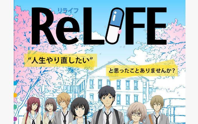 「アニメ ReLIFE」の画像検索結果