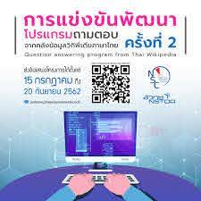 การแข่งขันพัฒนาโปรแกรมถามตอบจากคลังข้อมูลวิกิพีเดียภาษาไทยค (Question  answering program from Thai Wikipedia)