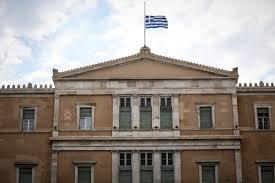 Μεσίστια κυματίζει η σημαία στη Βουλή των Ελλήνων - Ειδήσεις - νέα - Το  Βήμα Online