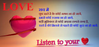 love shayari for boy friend images