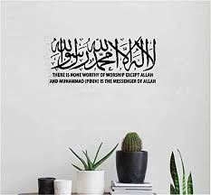 Amazon Com Archz Wall Sticker Removable Home Decor Wall Vinyl Decals Shahada Kalima English Calligraphy Islamic Muslim Living Room Diy Removable Vinyl Art Wall Decal Home Kitchen