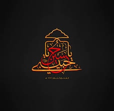 أحمد الر صافي خلفيات لشاشة الموبايل يا حسين متناظرة يا