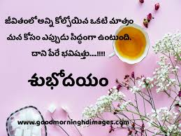 good morning quotes in telugu pictures photos and sms