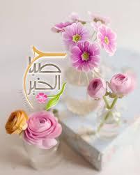 صباح الخير Beautiful Morning Messages Morning Words
