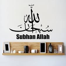 Huanyi Subhan Allah Islamic Calligraphy Art Wall Quote Sticker Transfer Vinyl Decal Review More Details H Islamic Wall Decor Islamic Calligraphy Muslim Words