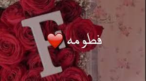 اغنيه عن اسم فاطمه فطومه Youtube