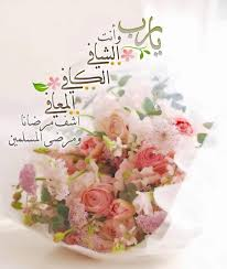 Pin By Sos Q8 On اسلامي Islamic Prayer My Prayer Morning Quotes