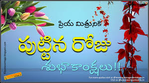telugu birthday greetings wishes for friends quotes garden