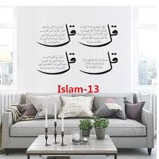 Arabic Calligraphy Allah Muslim Islam Vinyl Decal Wall Quote Sticker Shopee Malaysia