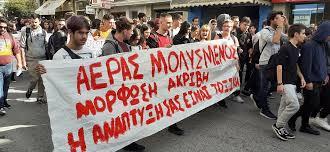 Πορεία μαθητών και φοιτητών στο κέντρο του Βόλου με συνθήματα για ...