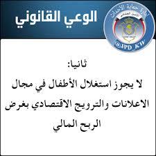 إدارة حماية الأحداث On Twitter كنشر صور أو مقاطع يمارس فيها