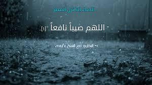 صور دعاء المطر مكتوب احلي رمزيات عن الأمطار ميكساتك