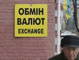Курс валют - в Украине к концу недели укрепилась гривна — Новости Украина —  УНИАН - Город Финансов