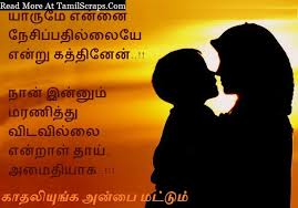 tamil kavithai about mother
