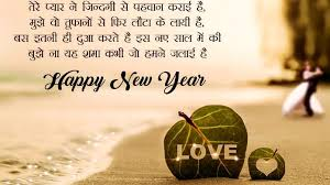 happy new year best quotes happy new year shayari sms