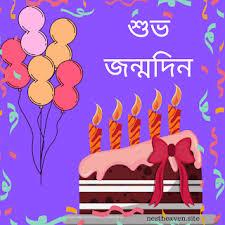 happy birthday wishes in bengali digital marketing