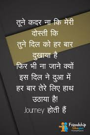 emotional friendship quotes in hindi heart touching shayri