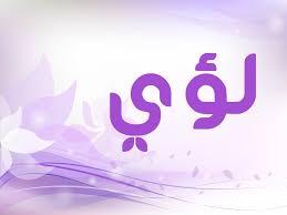 خلفيات اسماء اولاد اشيك خلفيات اطفال عزه و ثقه