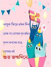 shuvo jonmodin bangla kobita r tic love sms love sms