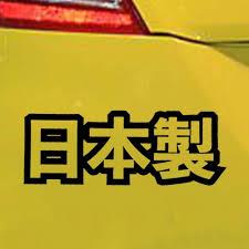 Kanji Made Japan Vinyl Graphic Decal Car Bumper Sticker Archives Midweek Com
