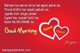 good morning love shayari for girlfriend in hindi boyfriend