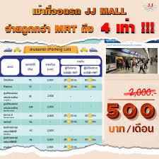 เช่าที่จอดรถ JJMALL จ่ายถูกว่า MRT ถึง 4... - JJMall - เจ.เจ.มอลล์