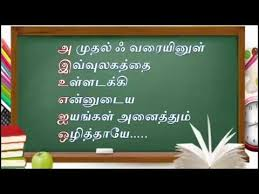 teachers day quotes in tamil images themediocremama