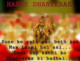 top dhanteras quotes wishes and images latest our captions