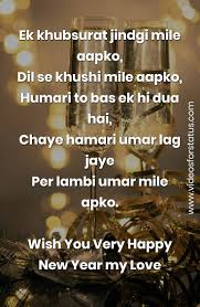 happy new year shayari for boyfriend in hindi quotes images