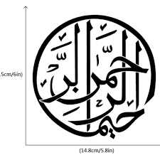 Vova Circular Allah Calligraphy Car Sticker Islamic Car Window Body Decorative Decal Removable Waterproof Reflective
