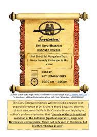 shri guru bhagavat kannada launch english invite pages