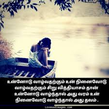 real life love quotes in tamil pain kavithai for tamil