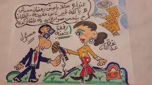 بالصور ياميش رمضان فى حوارات الزوجين فى كاريكاتير لعزة عطا الله