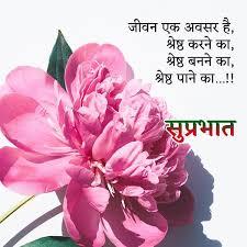 inspirational good morning suvichar